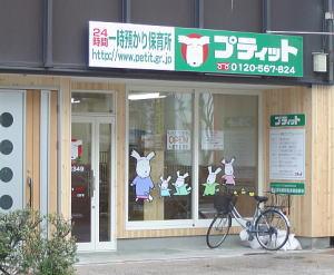 米子駅前サティ前にオープンするプティット米子ルーム。