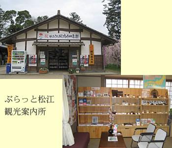 松江城山二の丸下の段にある「ぶっらと松江 観光案内所」