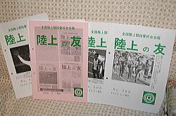 会報誌「陸上の友」は創刊500号を数える。