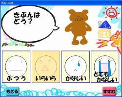 キモチカルテの子供用画面。画面に出てくるシンボルマークをタッチパネルを使って選択することで自分の症状を入力する。絵本と対話しているかのようなイメージを目指す。