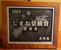 ぬしや全体の景観が2005年しまね景観賞を受賞