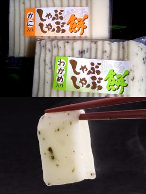 苺ミルク大福(上)としゃぶしゃぶ餅(下)