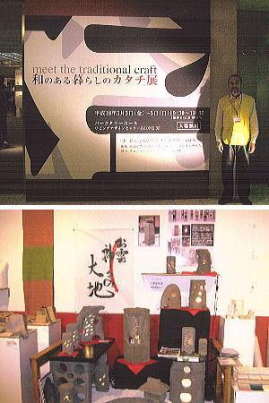 東京新宿パークタワーホールで開かれた「和のある暮らしのカタチ展」に伊藤はアートストーンを出店