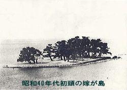 昭和40年代初期の嫁が島