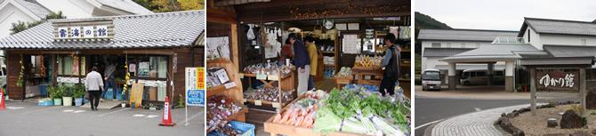 (左)地場の農産加工品の直売店『雲海の館』、(中)雲海の館の内部、新鮮・安全・安い!品物が一杯、(右)隣接する温泉施設『ゆかり館』