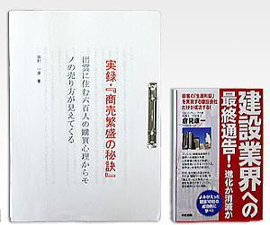 小冊子「商売繁盛の秘訣」と浜村建設が紹介された本