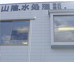 淡いブルーを基調にした清潔感あふれる、山陰水処理の建物。