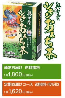 (株)アミーゴ島根で製造販売しているシモンおろち茶