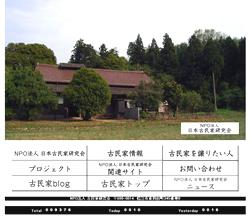 NPO法人日本古民家研究会ホームページ