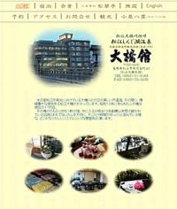 大橋館ホームページ